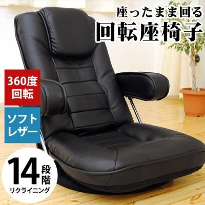 座ったまま360度くるっと回転!【送料無料】 回転 座椅子 リクライニング 肘置き付き ソフトレザー 【中型便】  〔ZLZ-1081〕