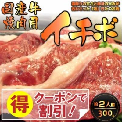 《クーポンで割引対象》 国産牛 イチボ 焼肉 300g 希少部位 贅沢 (選べる冷凍・冷蔵) バーベキュー