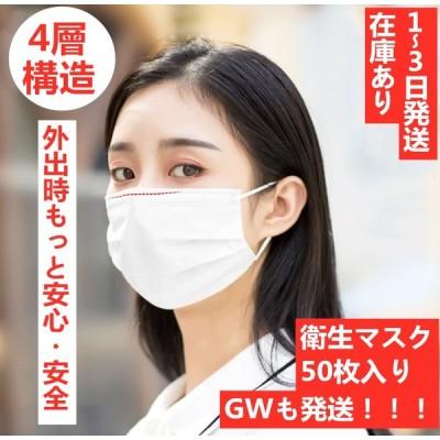 マスク 在庫あり 国内発送 50枚 不織布 4層 構造 衛生 風邪 花粉 ほこり 飛沫 カット 家庭用 ソフトゴム GWも発送