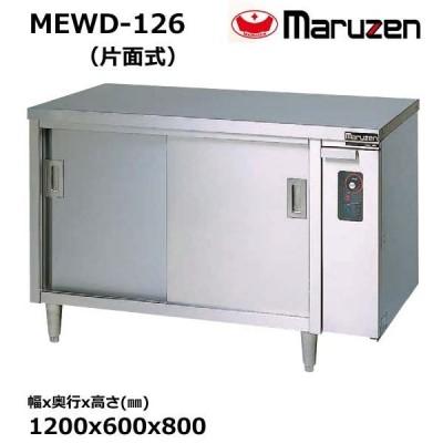 振込払い専用 マルゼン 電気ディッシュウォーマーテーブル MEWD-126 片面式 業務用 新品 送料無料