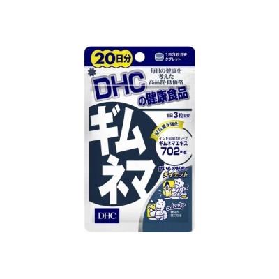 DHC ギムネマ 60粒(20日分)