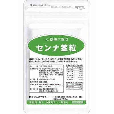 センナ茎 + 乳酸菌 +桃エキス 粒タイプ 120粒 すっきり快調ぽっこり知らず 1か月