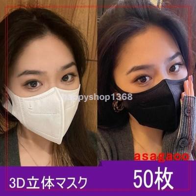立体マスク不織布使い捨てマスク50枚100枚入3D立体型3層構造3DフィルターPM2.5防水男女兼用通勤通学花粉ウイルス対策マスク