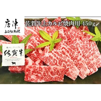 佐賀牛上カルビ焼肉用 450g 【ふるなび】