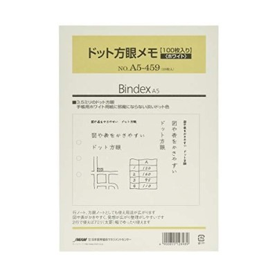 能率 バインデックス システム手帳 リフィル ドット方眼メモ 100枚入り ホワイト A5-459