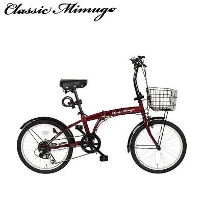 Classic Mimugo FDB206SG-RL 折りたたみ自転車 折り畳み 折畳み 6段変速 カゴ LEDライト レッド ミムゴ MG-CM206G-RL