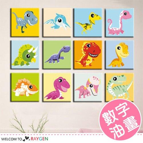 12款DIY卡通恐龍數字油畫 20x20