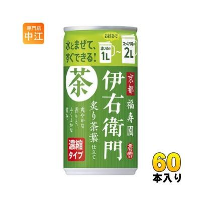 サントリー 緑茶伊右衛門 炙り茶葉仕立て 濃縮タイプ 185g 缶 60本 (30本入×2 まとめ買い) 〔お茶〕