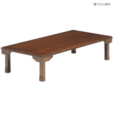 座卓 折りたたみ おしゃれ 135 テーブル ローテーブル リビングテーブル 木製テーブル 木製 4人用 4人 ブラウン