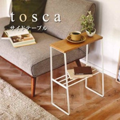 サイドテーブル おしゃれ 北欧 テーブル tosca トスカ スリム コンパクト 木製 ナチュラル シンプル 机 ミニテーブル ナイトテーブル ベ