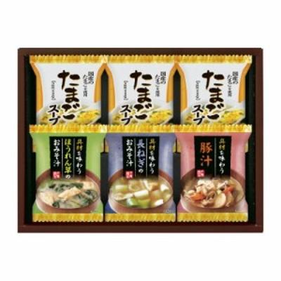 フリーズドライ おみそ汁&たまごスープ HDN-15 (仏事返礼向き)