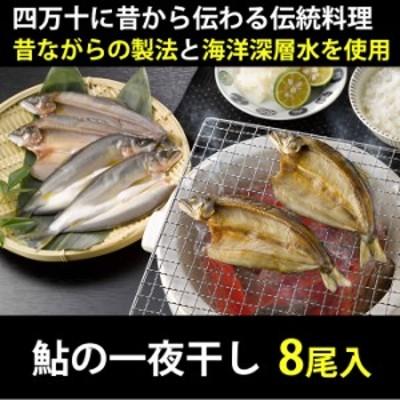 四万十の鮎の一夜干し  養殖  8尾 無添加   室戸海洋深層水塩を使用