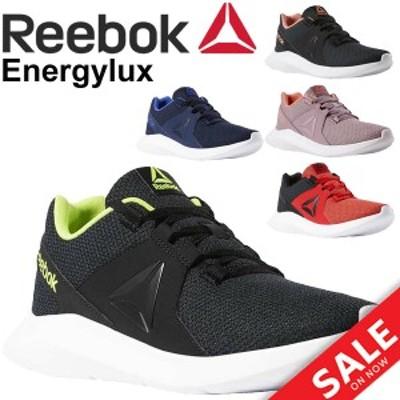 ランニングシューズ レディース メンズ リーボック Reebok ENERG LUX エナジーラックス ジョギング トレーニング ジム 2E相当 レディース