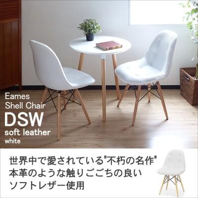 イームズ シェルチェア DSW ソフトレザー ホワイト レッグカラー全2色