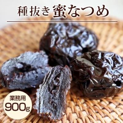 なつめ 業務用 900g(300g×3袋) 種抜き ナツメ 蜜なつめ 糖漬け ドライフルーツ なつめ茶