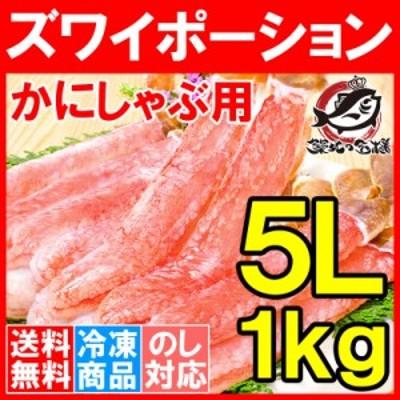 送料無料 超特大 5L ズワイガニ ポーション かにしゃぶ お刺身用 冷凍総重量 1kg 500g×2パック 合計30本【生食用 かに ポーション ずわ