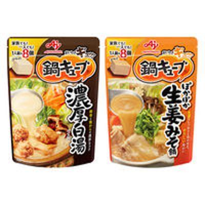 味の素【お買い得セット】味の素 鍋キューブ 人気2種お試しセット(濃厚白湯・生姜みそ) 鍋つゆ
