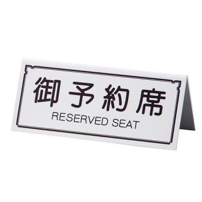 予約席 プレート えいむ RY-31 ホワイト 両面印字