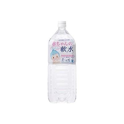 赤穂化成 赤ちゃんの軟水 2LPET×6本入