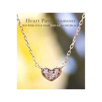 K10ゴールドネックレス ペンダント ハート パヴェ ダイヤモンド0.04ct k10ネックレス レディース かわいい SALE セール 激安 格安 特価