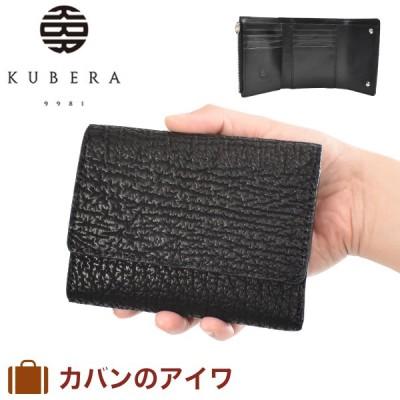 KUBERA9981 クベラ9981 財布 三つ折り 3つ折り 鮫革 サメ革 シャーク 本革 メンズ レディース EXOTIC 小銭入れ付き コンパクト ブランド 日本製 おしゃれ 51305