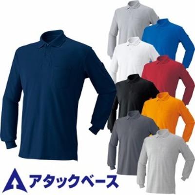作業服 ポロシャツ 長袖 アタックベース ATACK BASE 長袖ポロシャツ 1700-15 作業着 通年 秋冬