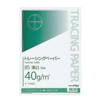 ☆ポイント5倍☆コクヨ (セ-T145N) ナチュラルトレーシングペーパー薄口 B5 40g/m2 50枚入