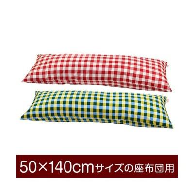 枕カバー 50×140cmの枕用ファスナー式  チェック綿100% ぶつぬいロック仕上げ