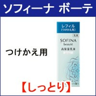 ソフィーナボーテ 乳液 高保湿乳液 しっとり つけかえ用 60g 花王 ソフィーナ ボーテ - 定形外送料無料 -