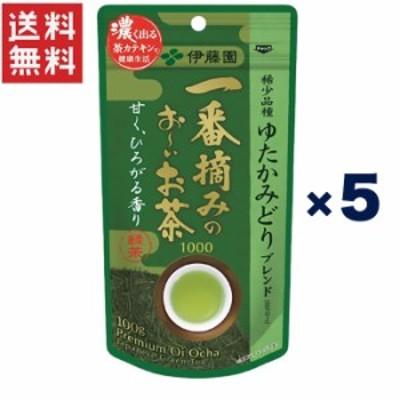 メール便送料無料 伊藤園 一番摘みのおーいお茶 1000 ゆたかみどりブレンド(100g)5個セット