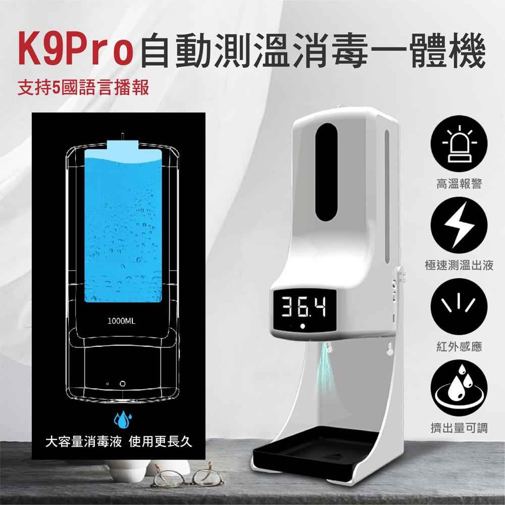 高端商品k9pro 自動測溫感應洗手機 酒精噴霧機  感應測溫酒精噴霧一體機