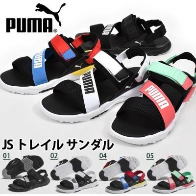30%OFF プーマ PUMA メンズ レディース JS トレイル サンダル ストラップサンダル アウトドア シューズ 靴 372488