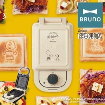 【レビューを書いてポイント+5%】ブルーノ ピーナッツ ホットサンドメーカー シングル BOE068 BRUNO PEANUTS スヌーピー キッチン家電