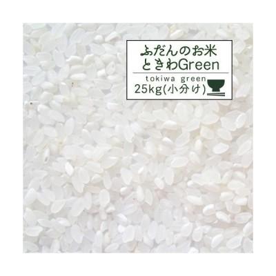米 25kg 2年産 秋田県産 ときわGreen 白米25kg(5kg×5袋)小分け/人気/安い/精米【米25kg】