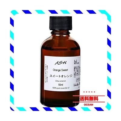 ASH スイートオレンジ エッセンシャルオイル 50ml AEAJ表示基準適合認定精油