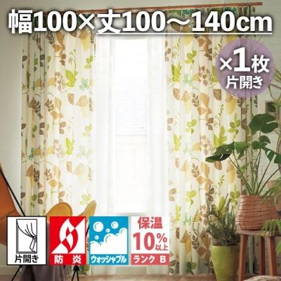 !'m(アイム) ME8039 ドレープカーテン: 幅 100×丈100〜140(cm) 片開き 1枚 / 川島織物セルコン