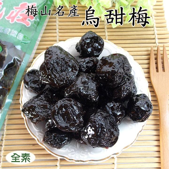 -烏甜梅/甜烏李(300公克裝)- 嘉義梅山名產,梅花莊出品,遵循古法製作,口感香甜,好吃的讓您一口接一口。