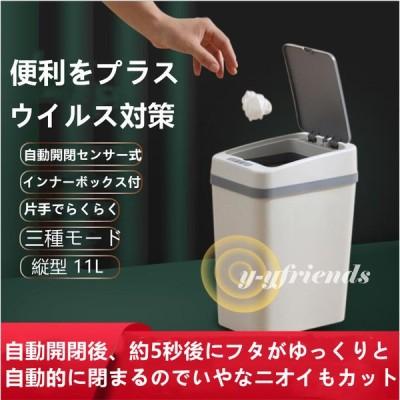 ごみ箱 ゴミ箱 自動開閉 センサー 縦型大容量 全自動 人感センサー おしゃれ 11リットル セール ポイント消化