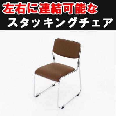 連結可能 スタッキングチェア 1脚 ブラウン ミーティングチェア パイプ椅子 会議イス 会議椅子 パイプチェア オフィスチェア 横連結 横連結可能 左右連結