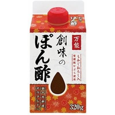 創味 創味のぽん酢 320g×2個