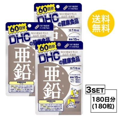 【送料無料】【3パック】 DHC 亜鉛 60日分×3パック (180粒) ディーエイチシー 【栄養機能食品(亜鉛)】 サプリメント クロム セレン 粒タイプ