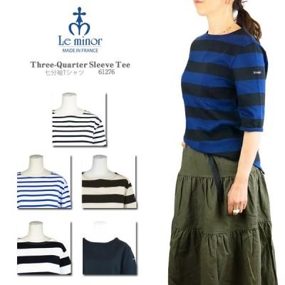 【NEW】Le minor ルミノア ルミノール 61276 Three-Quarter Sleeve Tee 七分袖 Tシャツ レディース ボーダー 無地