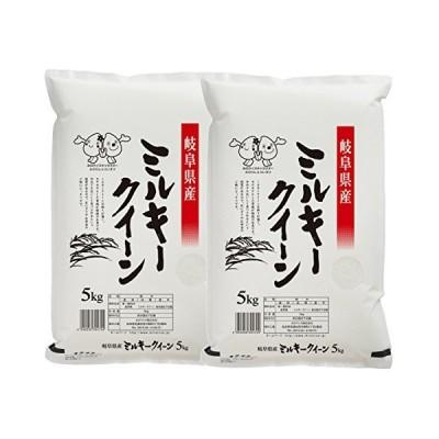 みのライス 精米 岐阜県産 ミルキークイーン 10Kg(5kg×2) 令和元年産