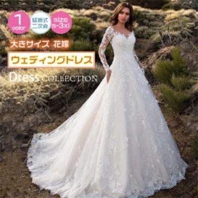 【レビュー投稿フェイスカバーゲット!】ウェディングドレス レディース 大きサイズ 花嫁 ウェディング プリンセスドレス 白ドレス ロン