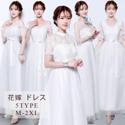 パーティードレス 結婚式 お呼ばれドレス ブライズメイドドレス 結婚式 ドレス 結婚式 お呼ばれドレス パーティードレス 結婚式 結婚式ド