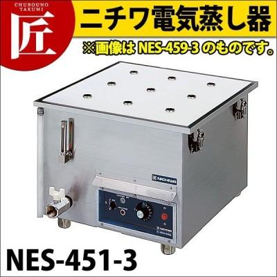 ニチワ 電気蒸し器 NESA-451-3