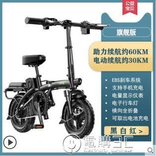 名頂國標折疊電動自行車小型代駕寶電動車電瓶車代步車電單車主圖款SUPER 全館特惠9折
