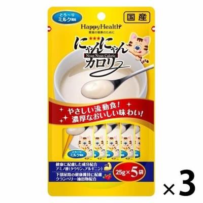 ハッピーヘルス にゃんにゃんカロリー とろ〜りミルク風味 (25g×5袋入)国産 3袋 キャットフード おやつ