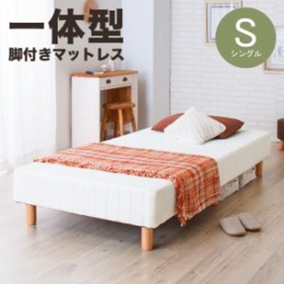 ベッド シングルベッド マットレス シングル 脚付きマットレスベッド 脚付きマットレス ボンネルコイル仕様 脚付マットレス 脚付ベッド