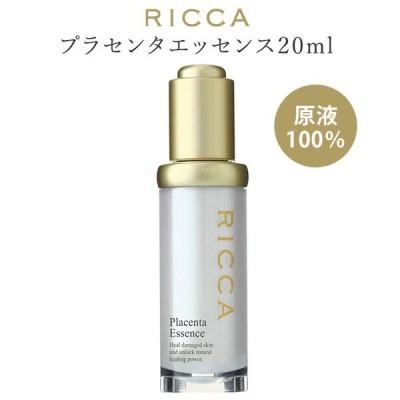 1000円OFFクーポン対象 リッカ プラセンタエッセンス 原液 20ml RICCA 高濃度プラセンタスキンケアシリーズ(SLB)
